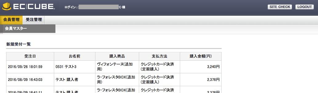 EC-CUBE管理画面>会員管理