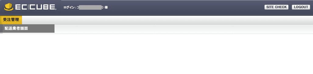 EC-CUBE管理画面>受注管理>配送業者画面
