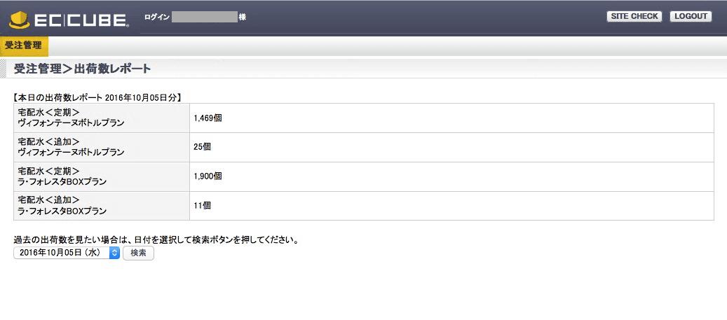 EC-CUBE管理画面>受注管理>配送業者画面>出荷数レポート