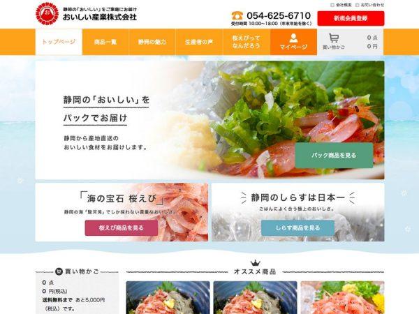 おいしい産業 桜えび・しらすの通販サイト