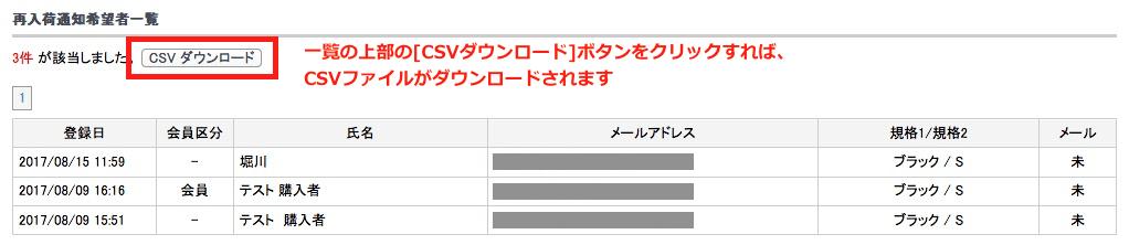 一覧の上部の[CSVダウンロード]ボタンをクリックすれば、CSVファイルがダウンロードされます