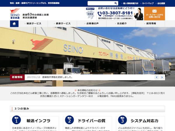 東京西濃運輸株式会社