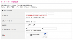 EC-CUBEのクレジットカード情報変更機能にreCAPTCHAを導入