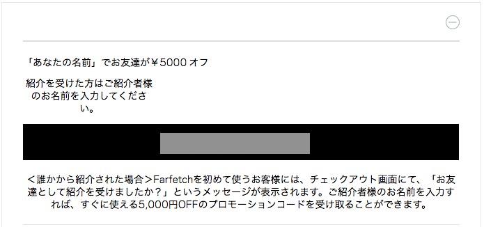 Farfetchのマイページ>お友達紹介プログラム>注文時に紹介者の名前を入力
