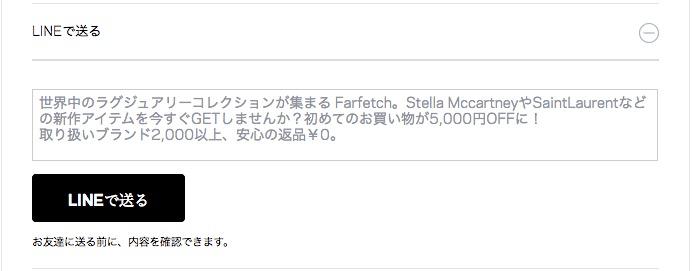 Farfetchのマイページ>お友達紹介プログラム>LINEで送る