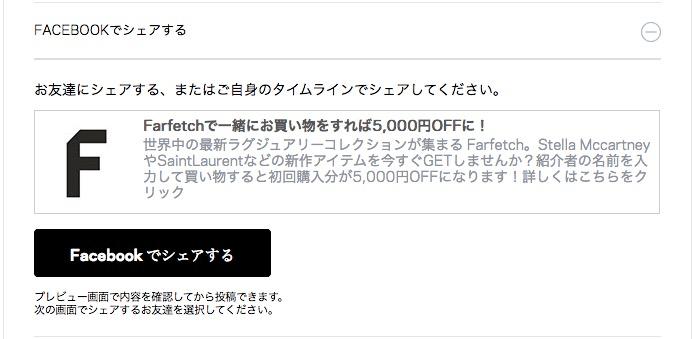 Farfetchのマイページ>お友達紹介プログラム>Facebookでシェアする