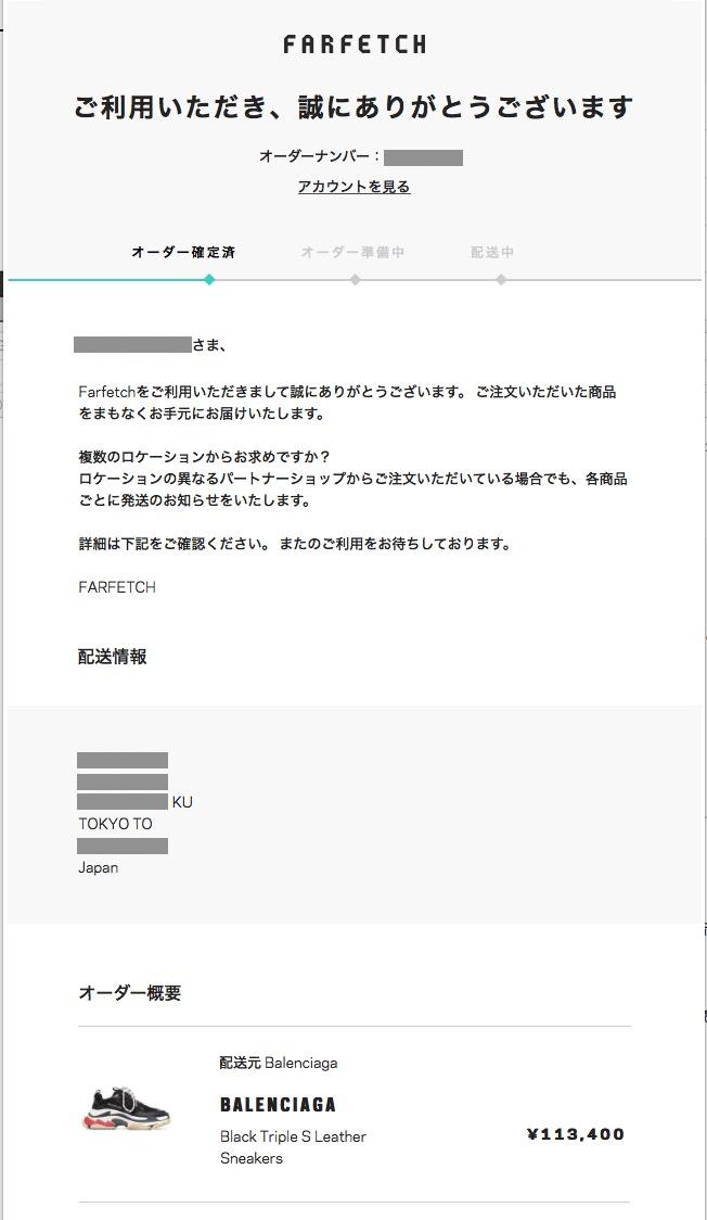 Farfetchの注文完了時に注文完了メール