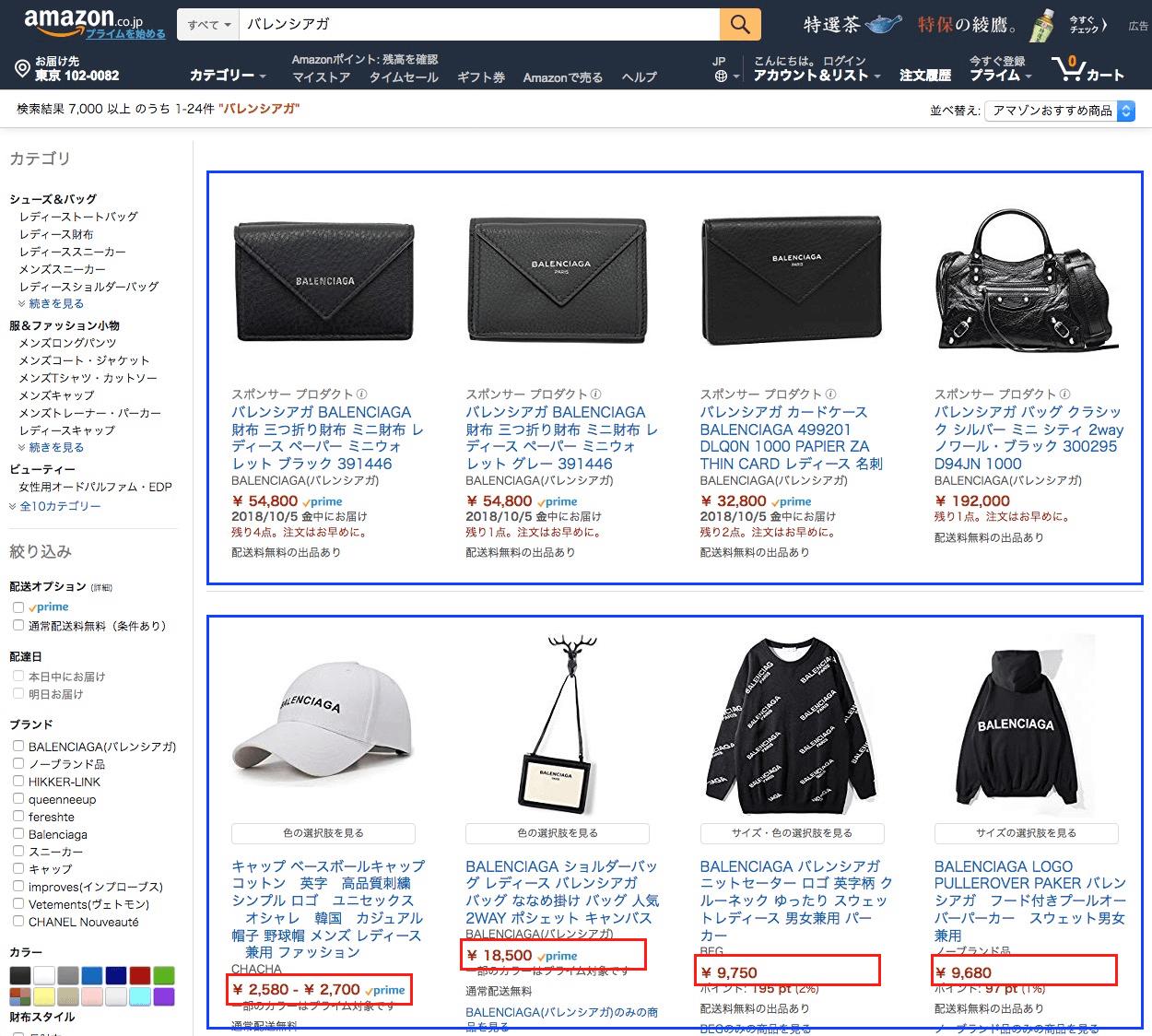 Amazonでブランドコピー品が販売されている:検索した結果