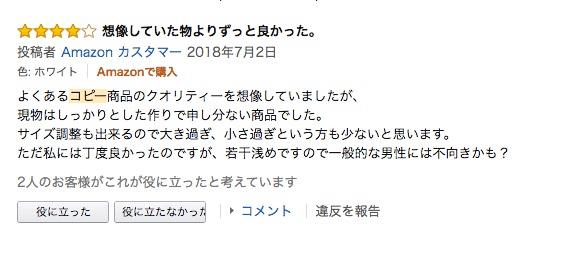 Amazonでブランドコピー品が販売されている:レビュー