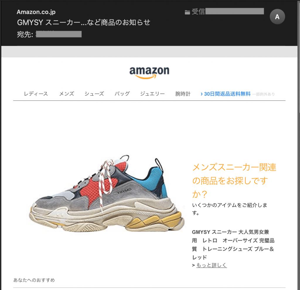 Amazonからコピー品を勧めるレコメンドメール