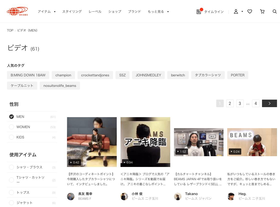 ビームスの動画コンテンツ