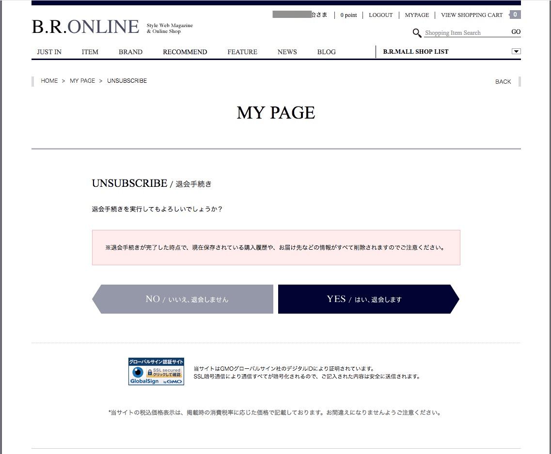 B.R.ONLINE(ビー・アール・オンライン)の退会処理