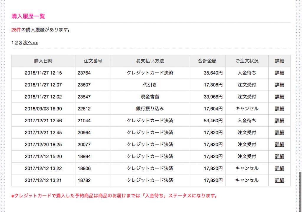 マイページの購入履歴一覧から詳細画面に遷移する
