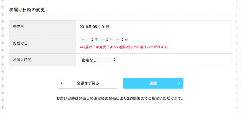 購入履歴詳細画面からお届け日時変更画面に遷移する