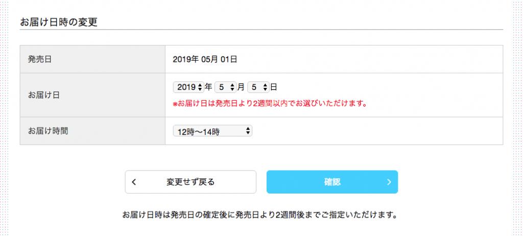 お届け日時変更画面でお届け日時を変更し、[変更する(確認)]をクリック