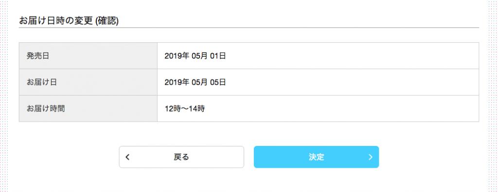 確認画面が表示されますので、変更したお届け日時に問題なければ[決定]をクリック