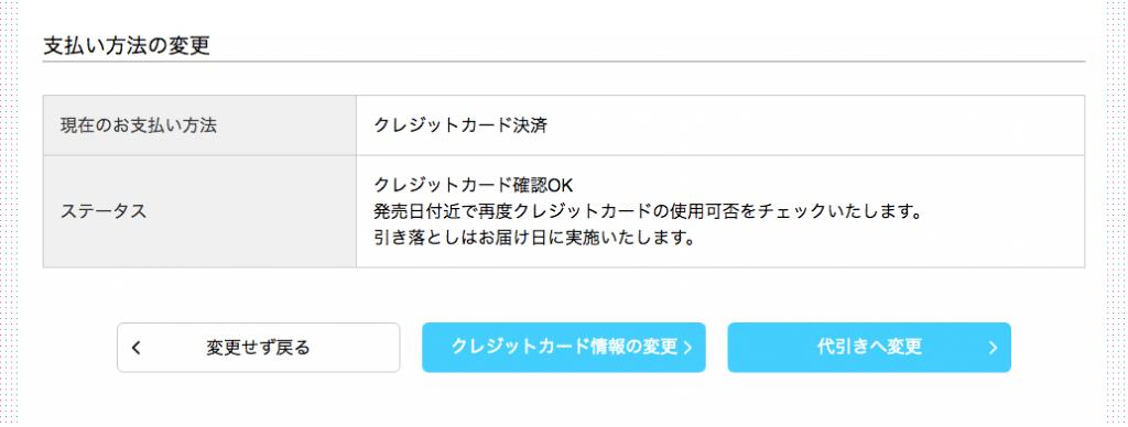 購入履歴詳細画面からお支払い方法変更画面に遷移する