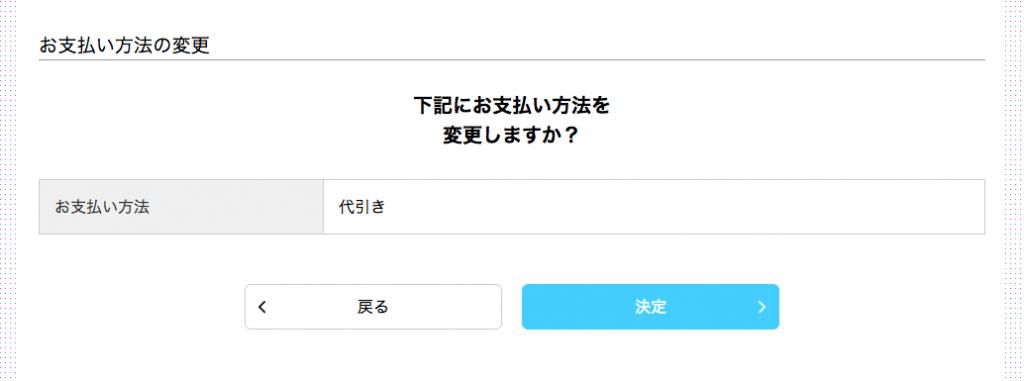 確認画面が表示されますので、変更したお支払い方法に問題なければ[決定]をクリック