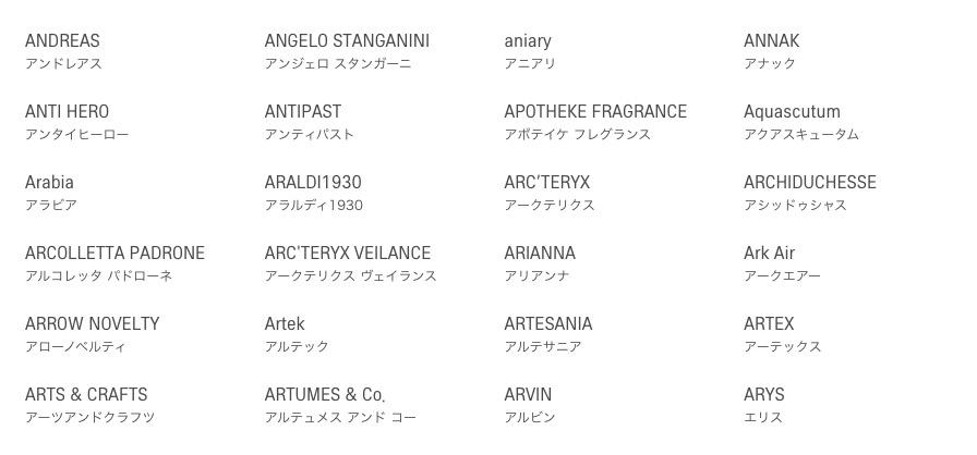 ARC'TERYXはブランドとしてはビームスのサイトに登録されている