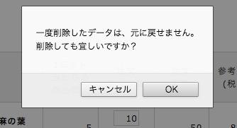 EC-CUBE2.13のカートに一括削除ボタンを実装する:「全ての商品を削除する」ボタンをクリックするとアラートが表示される