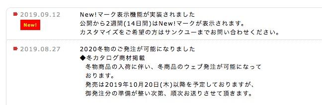 EC-CUBE2.13の新着情報が投稿後に一定期間Newアイコンを表示する