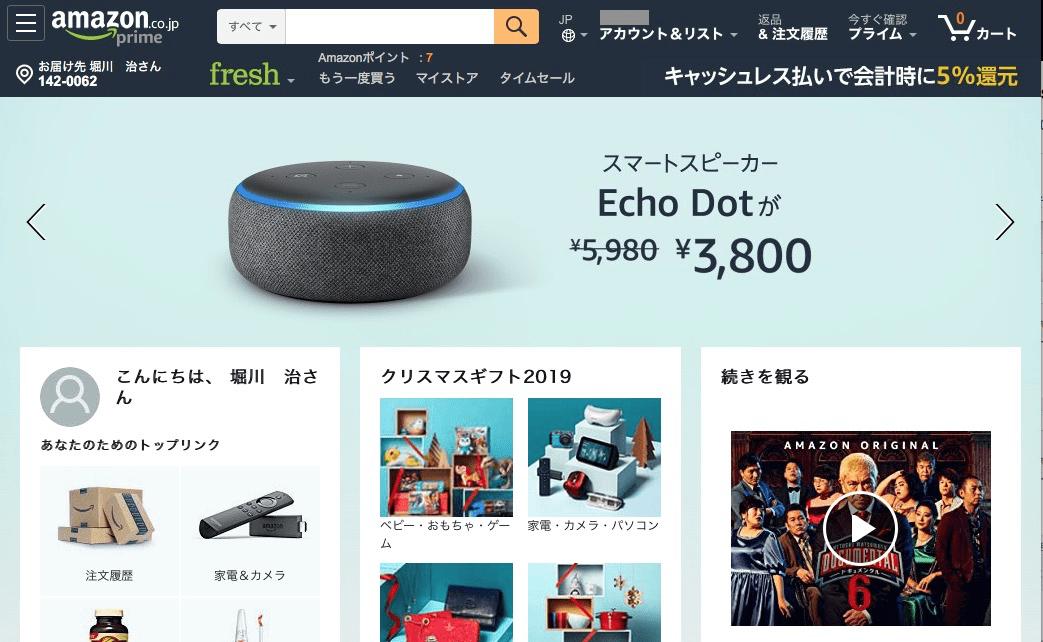 Amazonが返品をグローバルメニューに目立つように表記している