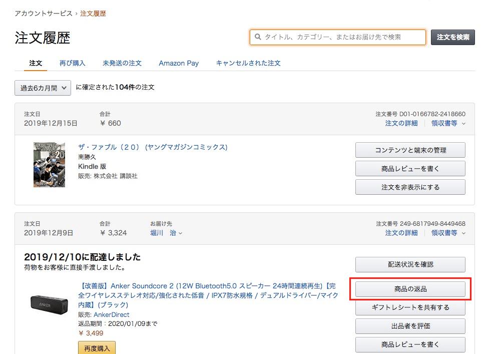 Amazonの注文履歴には「商品の返品」ボタンがある