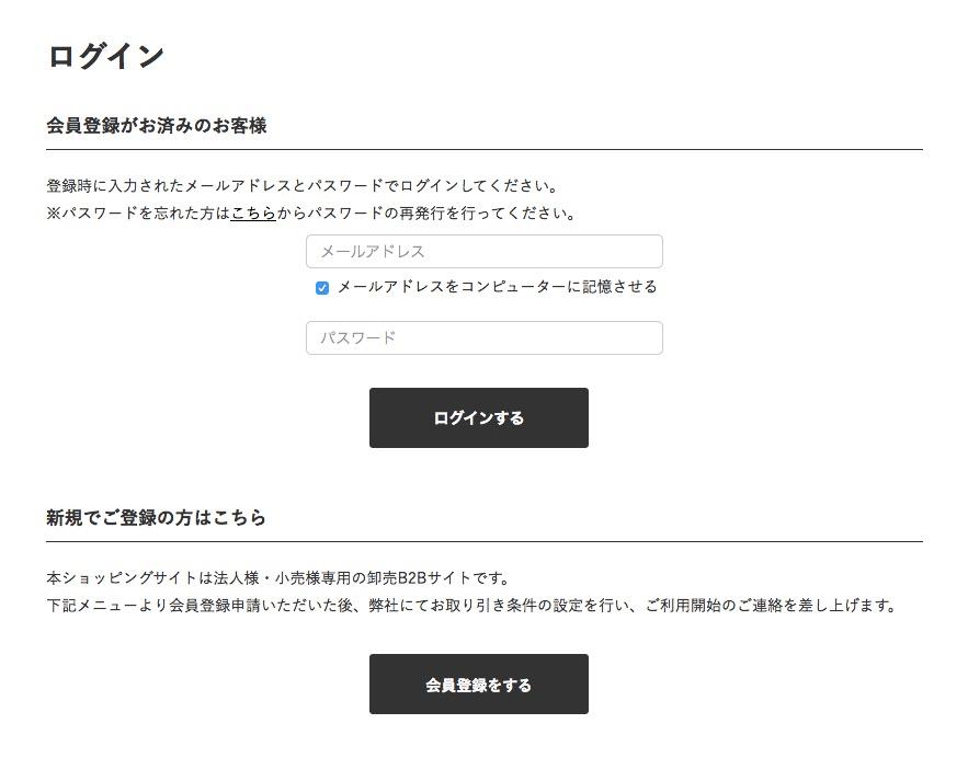 ログインしないとサイトが利用できないクローズドサイト