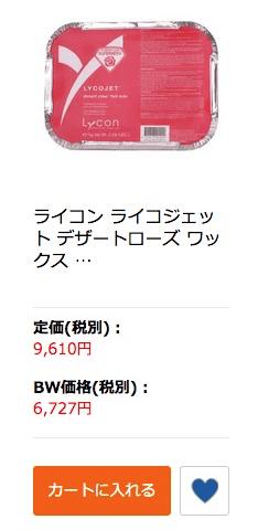セミクローズサイトはログインすると商品価格が表示され商品を購入することができる
