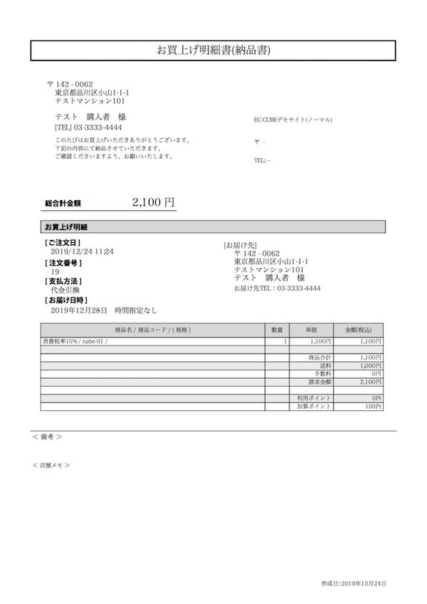 「支払方法」「お届け日時」を出力する+明細表以下の位置をズラすようプログラムを修正