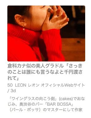 LEONの下品な記事