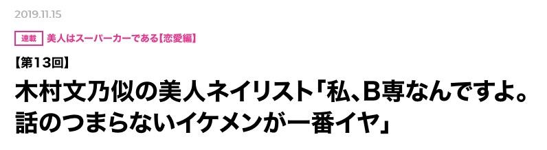 木村文乃似の美人ネイリスト「私、B専なんですよ。話のつまらないイケメンが一番イヤ」 2019.11.15