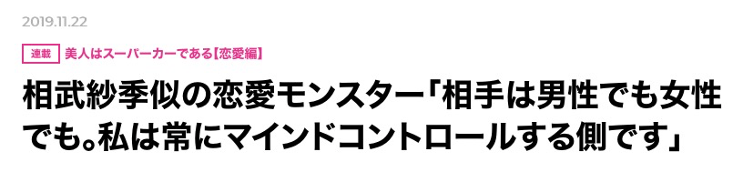 相武紗季似の恋愛モンスター「相手は男性でも女性でも。私は常にマインドコントロールする側です」 2019.11.22