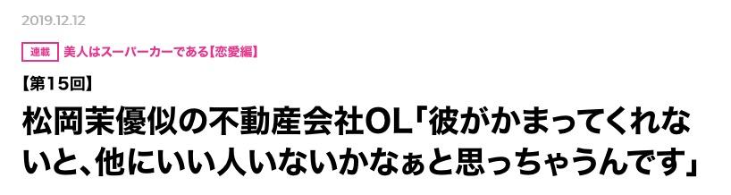 松岡茉優似の不動産会社OL「彼がかまってくれないと、他にいい人いないかなぁと思っちゃうんです」 2019.12.12