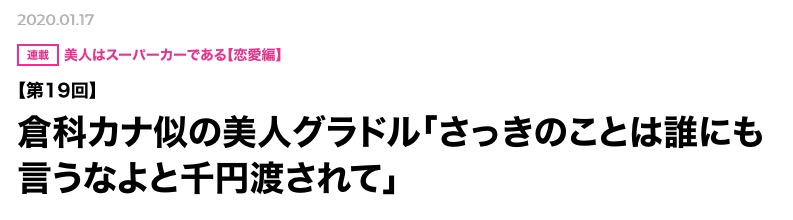 倉科カナ似の美人グラドル「さっきのことは誰にも言うなよと千円渡されて」 2020.01.17