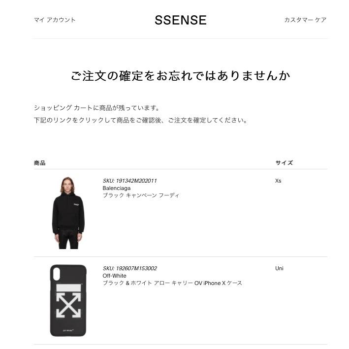 SSENSEのカゴ落ちメール