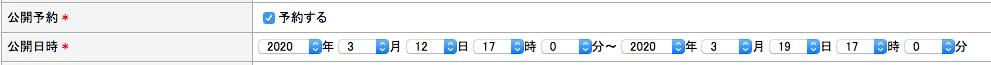 EC-CUBEの商品ページと新規ページの公開・非公開を予約する:公開予約区分にチェックを入れると公開日時を設定できる