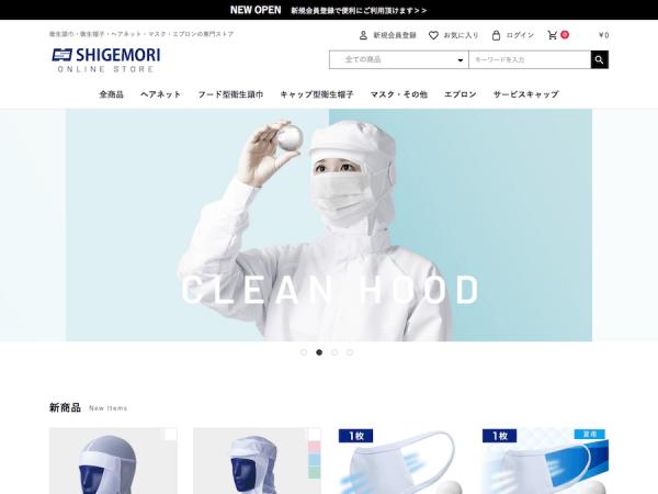 帽子・エプロン通販のSHIGEMORI ONLINE STORE