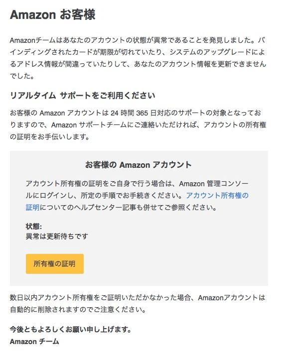 Amazon.co.jp アカウント所有権の証明(名前、その他個人情報)の確認