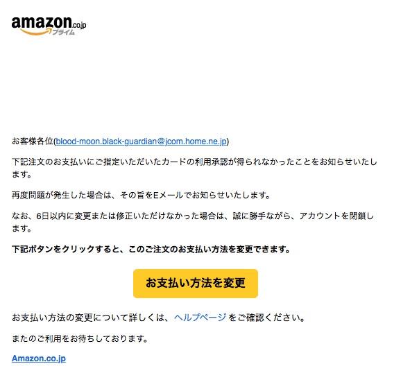 Amazon Services Japanをご利用いただき、ありがとうございます