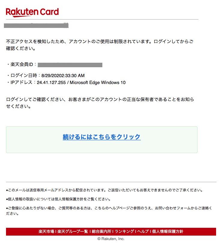[楽天]あなたのアカウントを確認