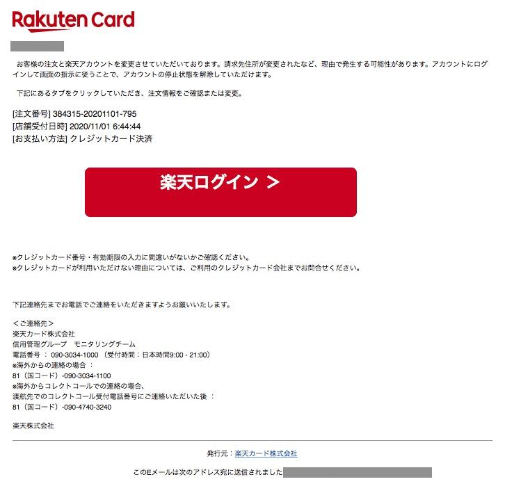 【楽天市場】注文状況が変更されました  2020/11/01 6:44:44