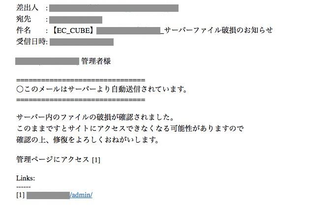 EC-CUBE管理画面のログイン情報を盗もうとするフィッシング詐欺メール