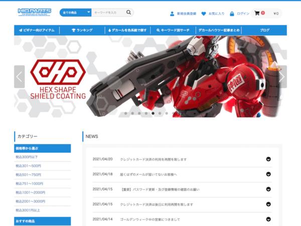 ハイキューパーツの直営オンラインショップ